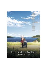 Life is like a Melody ―麻枝准トリビュート