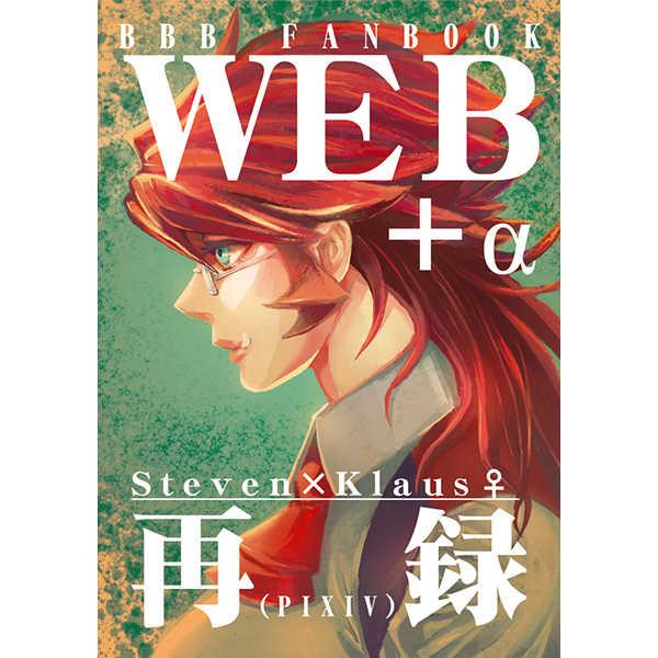 WEB+α再録(PIXIV)