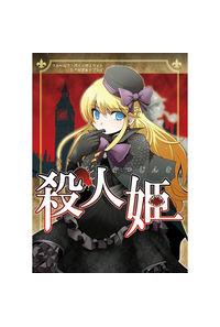 クトゥルフ神話TRPGシナリオ 殺人姫