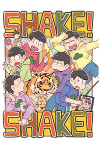 SHAKE!SHAKE!