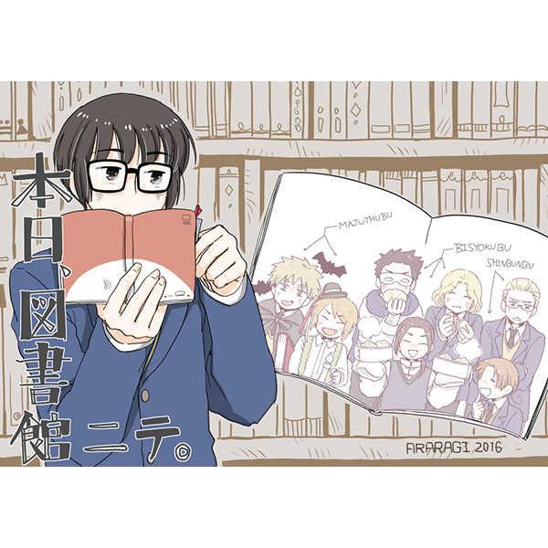本日図書館ニテ。