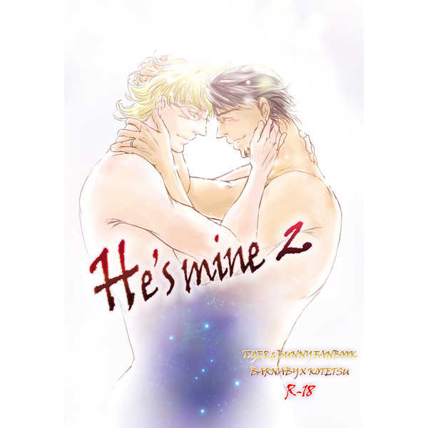 He's mine 2