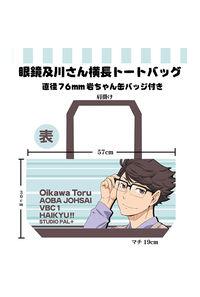 眼鏡及川さん横長トートバッグ・岩ちゃん缶バッジ付き