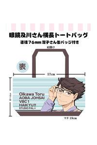 眼鏡及川さん横長トートバッグ・潔子さん缶バッジ付き