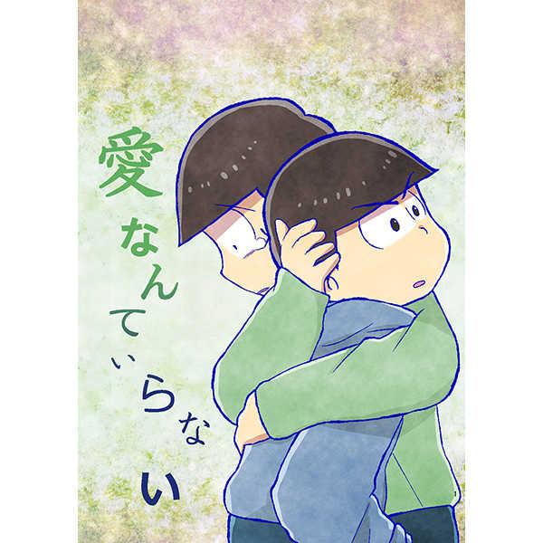愛なんていらない [ひとつのめるへん(あめ)] おそ松さん
