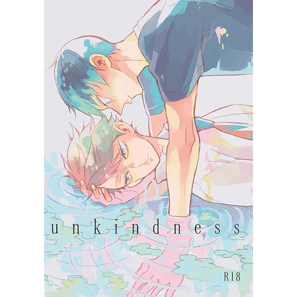 unkindness [エルスール(あいだ)] ハイキュー!!