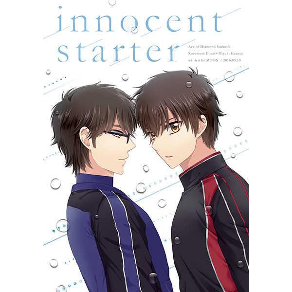 innocent starter [MOOX(眞木)] ダイヤのA