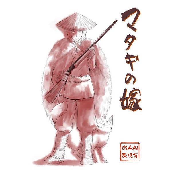 マタギの嫁 [オムオム☆フィーバー(ゲ)] 進撃の巨人