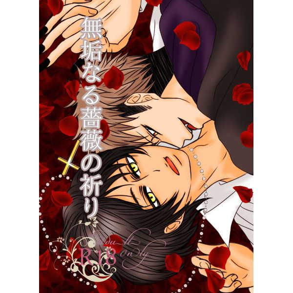無垢なる薔薇の祈り [涙色ドロップ(HAZAKI)] 進撃の巨人