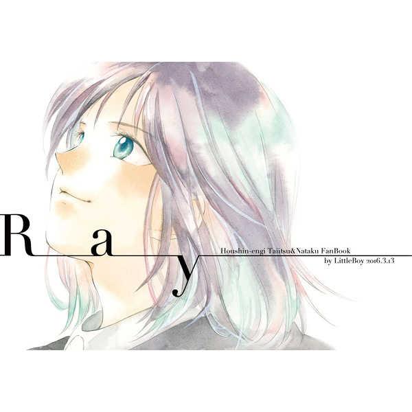 Ray [LittleBoy(みゆき)] 封神演義