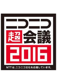 ニコニコ超会議2016 入場チケット 1日券