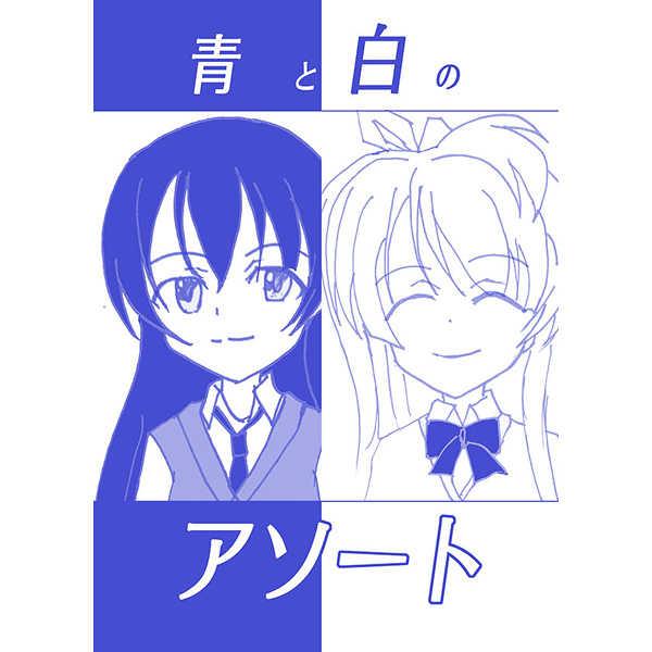 青と白のアソート