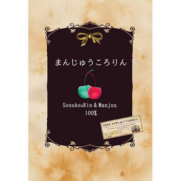 まんじゅうころりん [aqua notes(香澄)] Free!