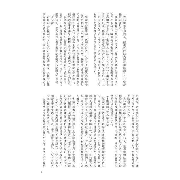 パーフェクト・ストレンジャー