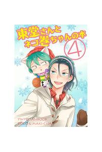 東堂さんとネコ巻ちゃんの本4