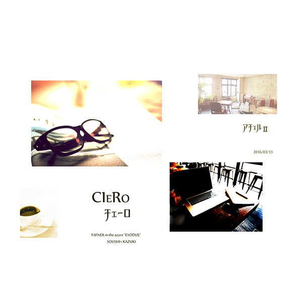 CIERO-チェーロ- [アチェル2(日高朔)] 蒼穹のファフナー