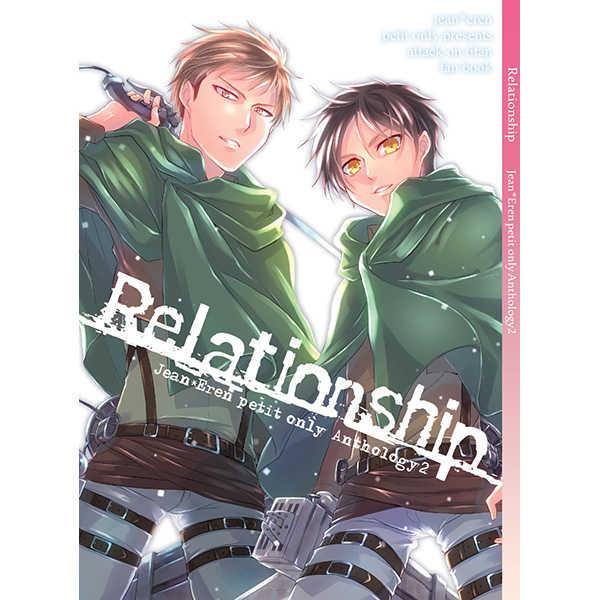 Relationship [ラストリゾート(しんかい)] 進撃の巨人