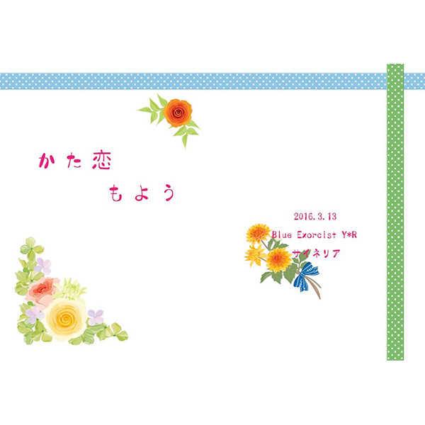 かた恋もよう [サイネリア(のん)] 青の祓魔師
