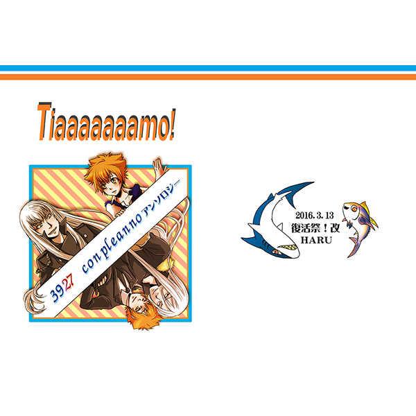 Ti aaaaaaamo! [雨色マカロン(山中真万)] 家庭教師ヒットマンREBORN!