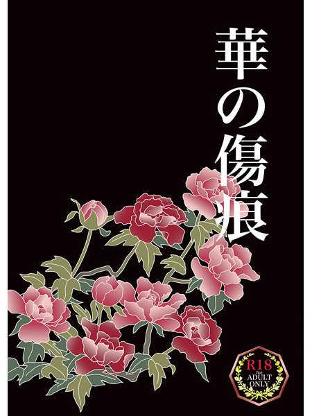 華の傷痕 [聖なる審判(白殊皎)] ファイナルファンタジー