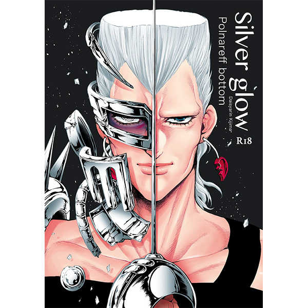 Silver glow [GOMIX!(鬼島 大車輪)] ジョジョの奇妙な冒険