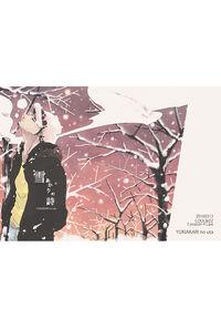 雪あかりの詩