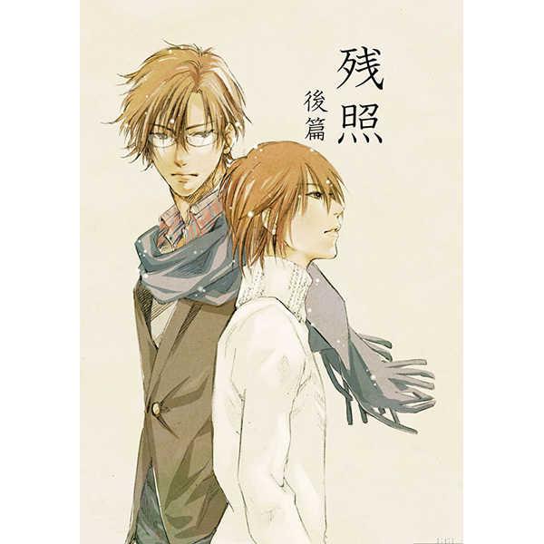 残照 後篇 [Tsuduki.com(続木トモヨ)] テニスの王子様