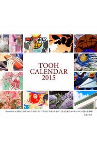 桐皇カレンダー2015