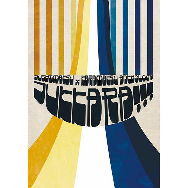 松野十四松×松野カラ松アンソロジー「十カラ!!!」 [週松(ひらた)] おそ松さん