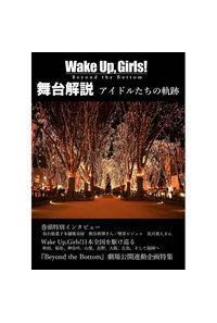 『Wake Up,Girls!~Beyond the Bottom~』 舞台解説