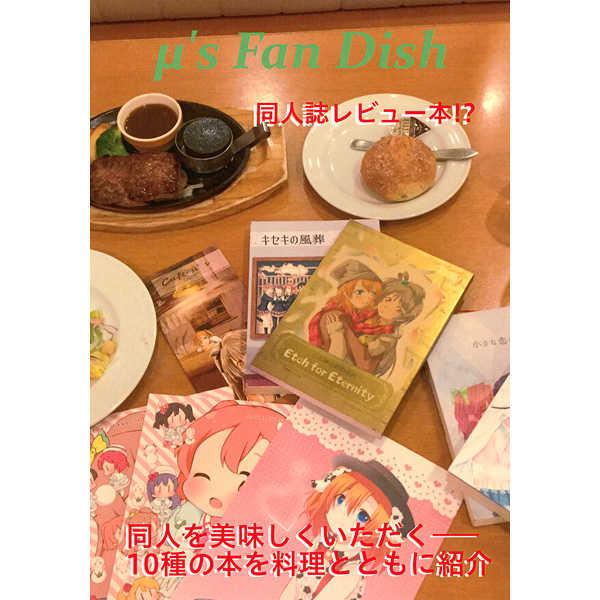 μ's Fan Dish