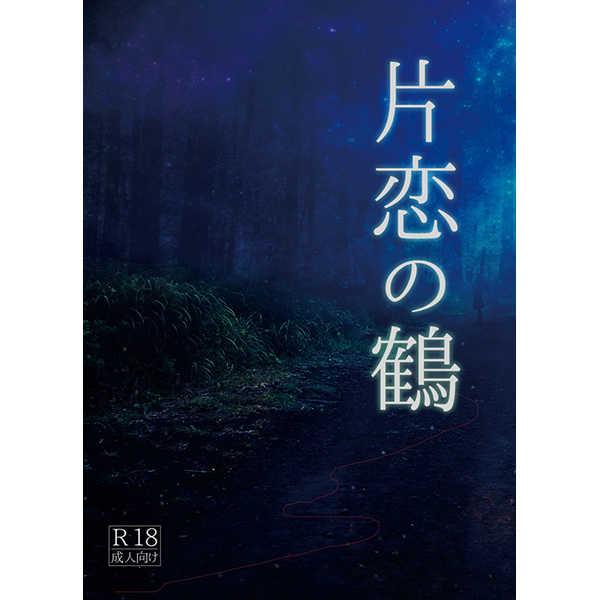 片恋の鶴 [水籠(あきら)] 刀剣乱舞