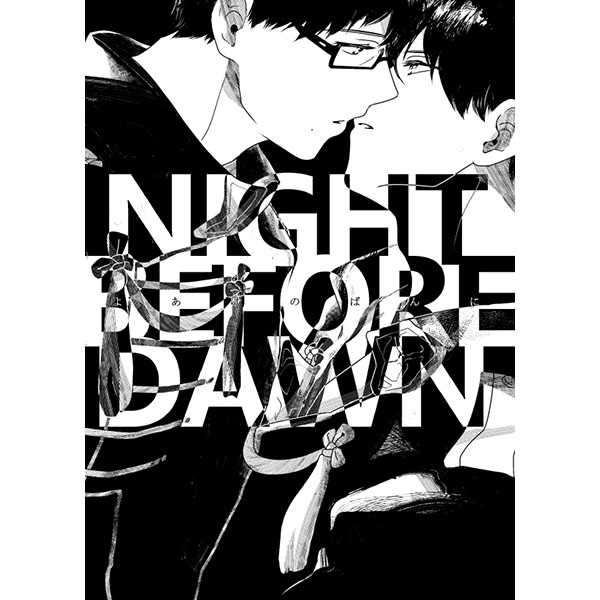 NIGHT BEFORE DAWN [Now make good.(kihiko)] 青の祓魔師