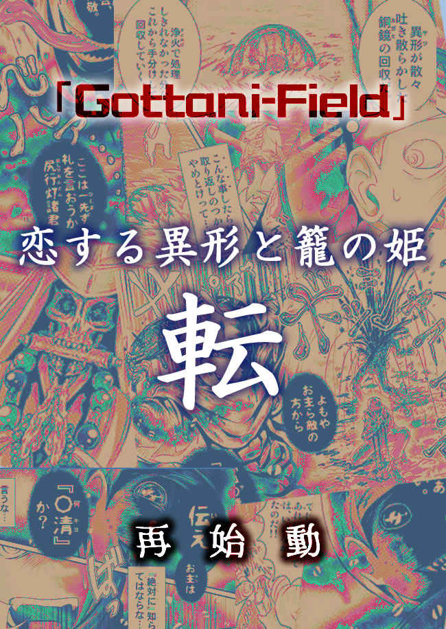 恋する異形と籠の姫・転編【Vol.3】