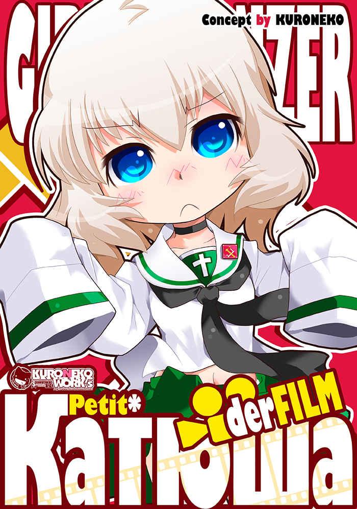 Petit*Катюша der FILM [KURONEKO-WORK's-くろねこわぁくす-(KURONEKO)] ガールズ&パンツァー