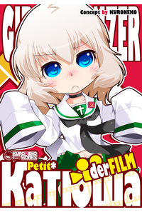 Petit*Катюша der FILM