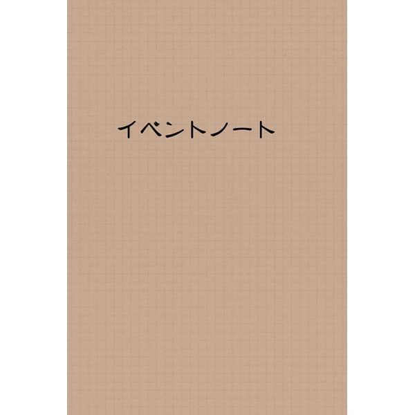 イベントノート [海賊の隠れ家(mariko)] 黒子のバスケ
