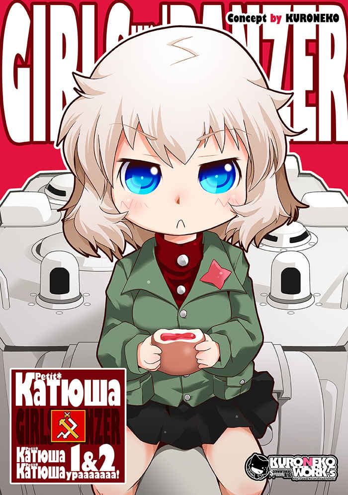 Petit*Катюша 1&2 [KURONEKO-WORK's-くろねこわぁくす-(KURONEKO)] ガールズ&パンツァー