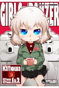 Petit*Катюша 1&2