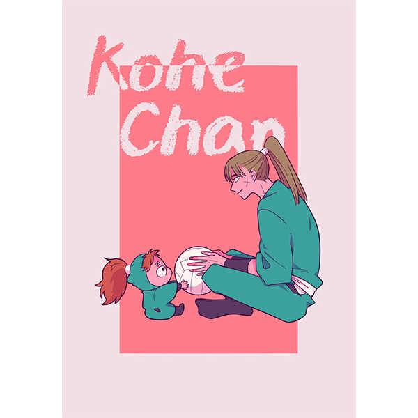 KoheChan