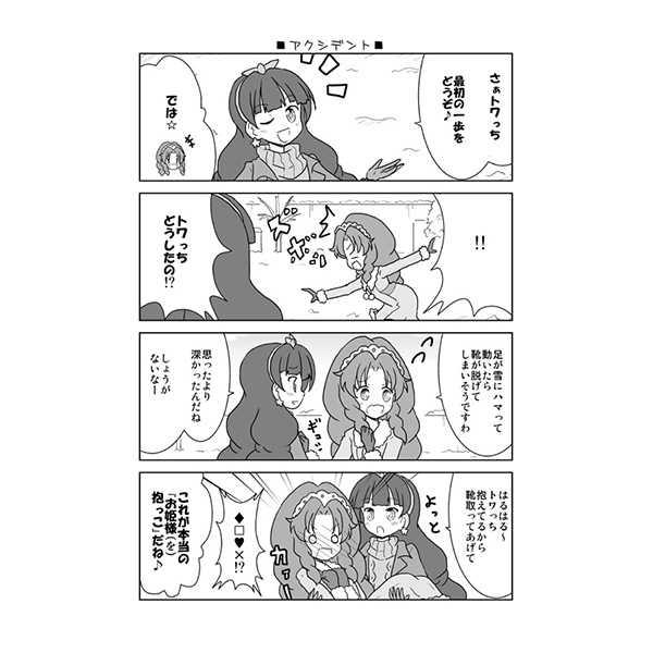 PRINCESS☆WITCH