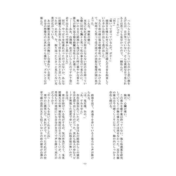 白鬼♀ 再録集 弐