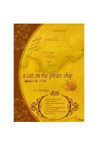 海賊船に乗った猫
