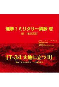 進撃!ミリタリー講談 壱「T34大地に立つ!!」