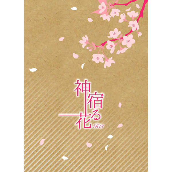 神宿る花 [青砥屋(雨野とりせ)] 弱虫ペダル