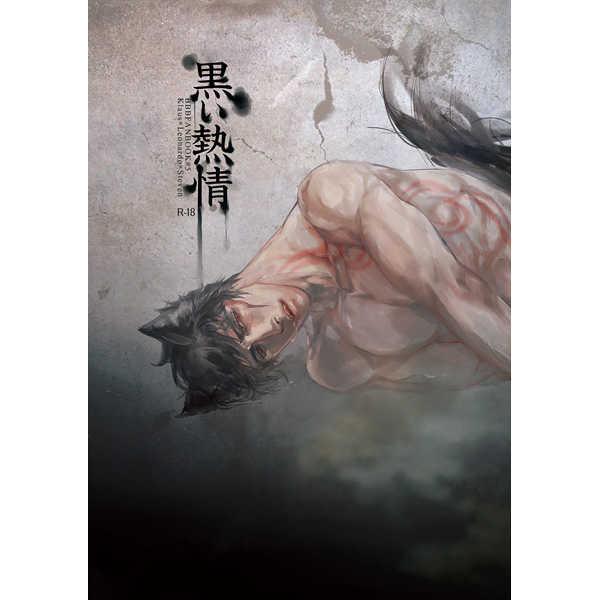 黒い熱情 [Be-SHARK(鮫井)] 血界戦線