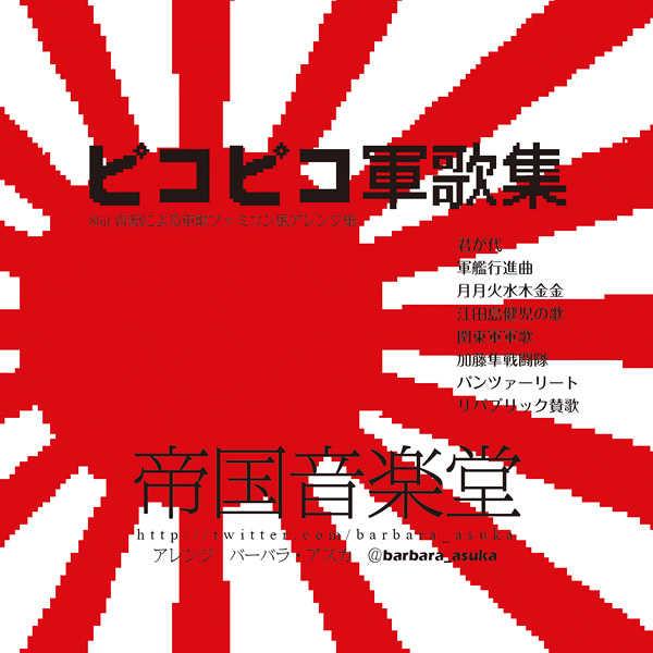 ピコピコ軍歌集 壱 [帝国音楽堂(バーバラ・アスカ)] ミリタリー