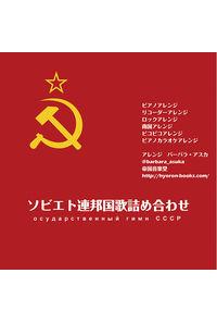 ソビエト連邦国歌詰め合わせ