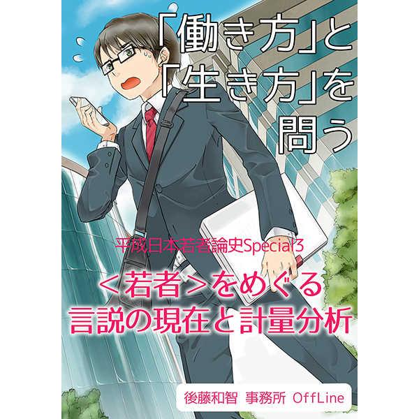 「働き方」と「生き方」を問う:〈若者〉をめぐる言説の現在と計量分析――平成日本若者論史Special3