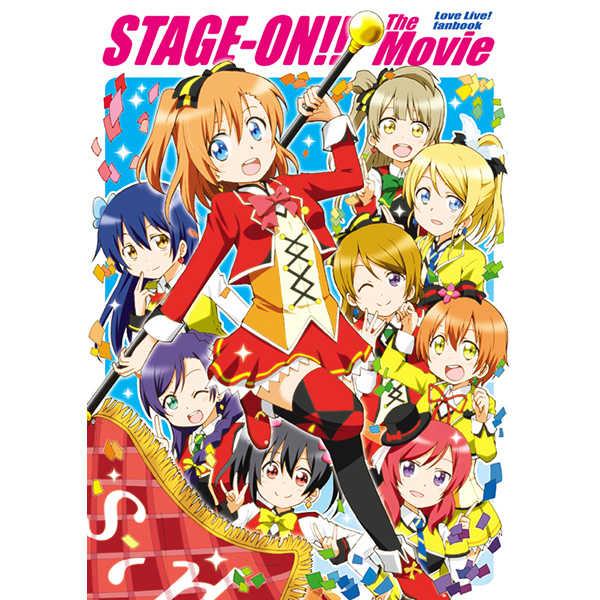 STAGE-ON!!TheMovie [おんそく(ゆうきそにすけ)] ラブライブ!
